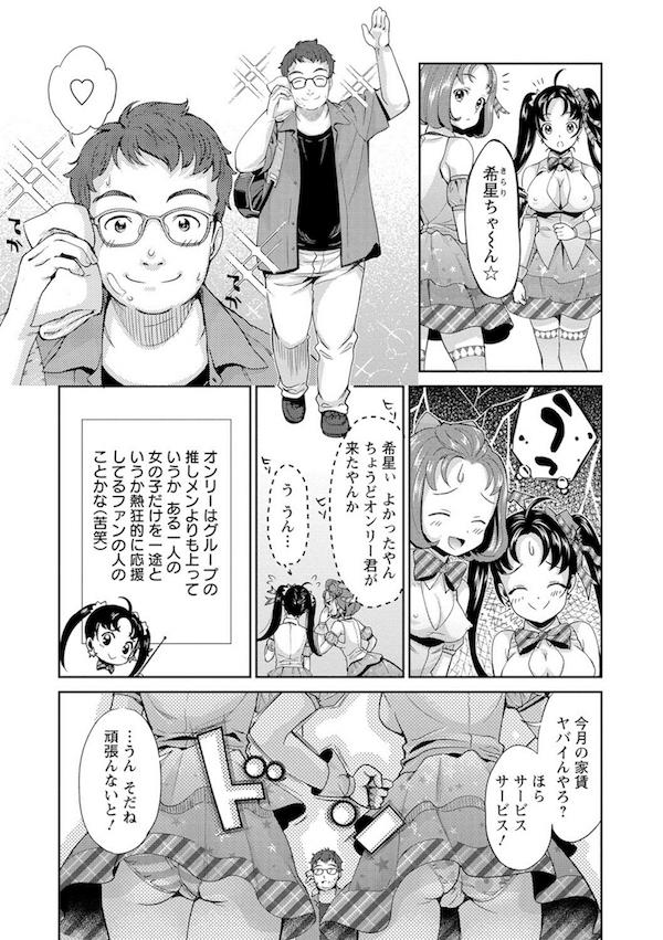 【連載・第1話】哀ドル伝説きらり☆STAGE☆1!! 地下アイドルのファンサービス!!【アイドル和姦エロ漫画】