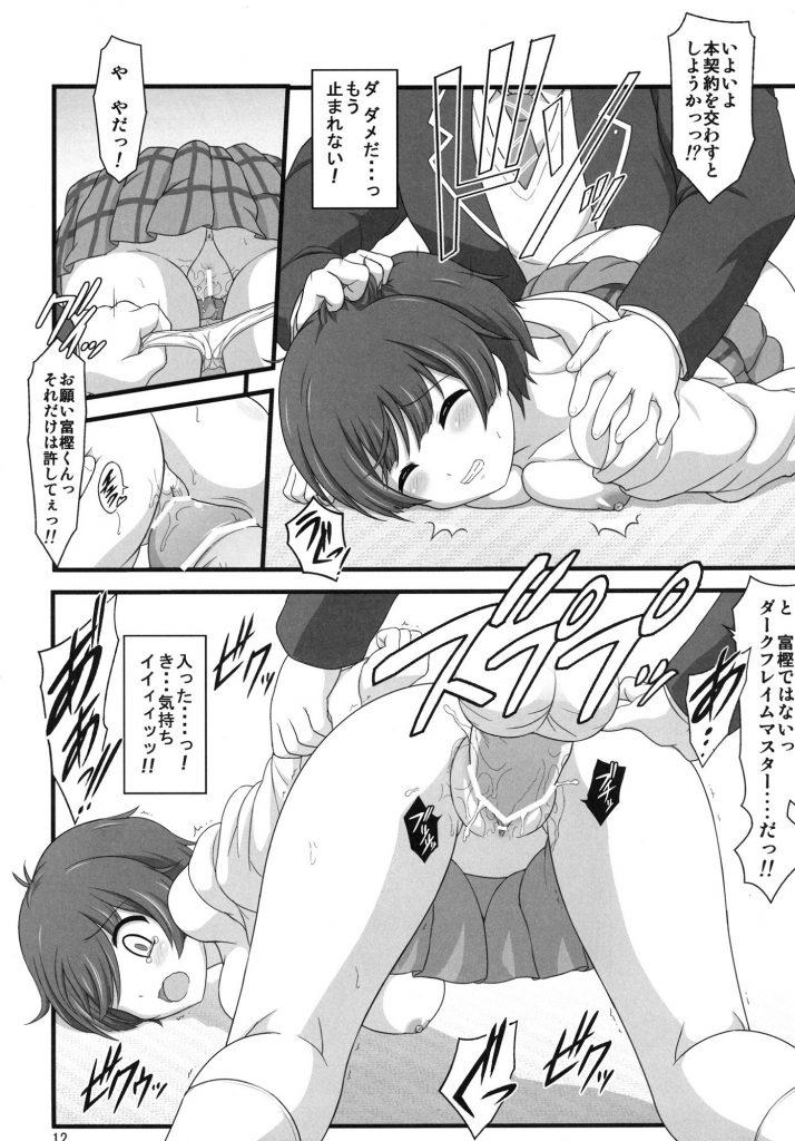 くみん先輩の寝姿が可愛すぎたのでやっちまったなぁー!【中二病・お目覚めックスえろ同人誌】