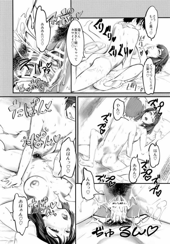 三葉と瀧くんが入れ替わってセックスしまくっとるよ!【君の名は。・TSFエロ同人誌】