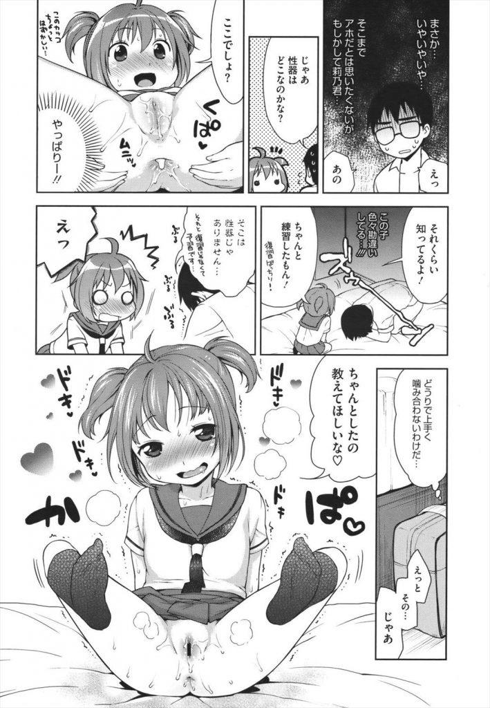 【エロ漫画】マジメ君がロリっ娘な彼女と初めてのエッチしてはるわ!童貞X処女やからSEXのやり方、間違えてはる!【かにゃぴぃ】