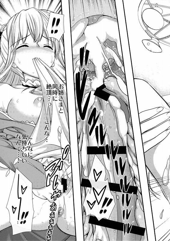 エロい下着で団長とSEXするカタリナを覗きながらオナニーするヴィーラ! 【グラブル・イチャラブ・覗きエロ同人誌】