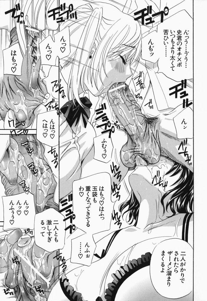 【長編・第6話】継母と呼ぶには!叔母と従姉妹の親子丼!!【親子同時SEXエロ漫画】
