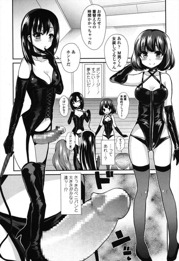 【エロ漫画】ドMの男がドSの女王様の集まりに参加したっす!【ぴりりねぎ】