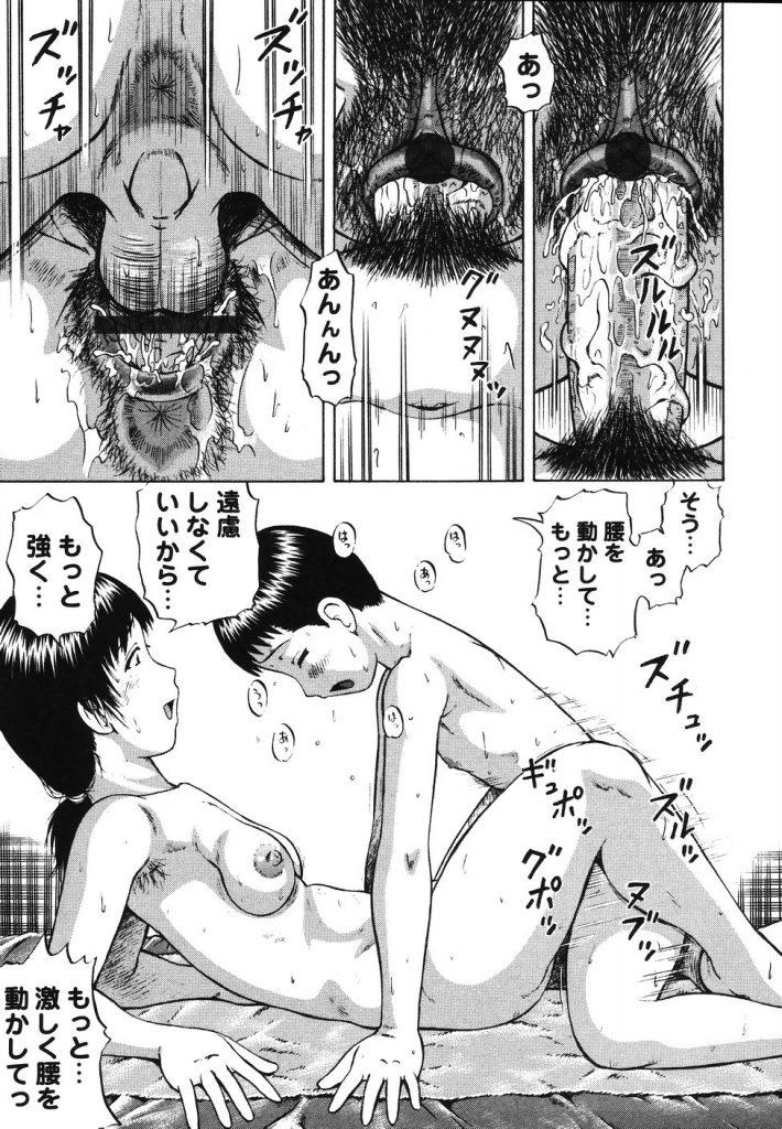 【連載・第1話】県立性指導センター!! 第1話 小林くんの初めての性行為!!【筆下ろしエロ漫画】