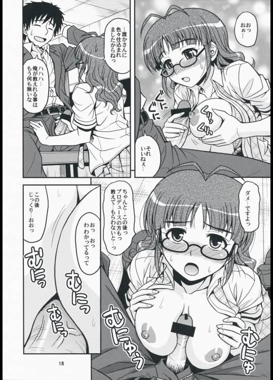 プロデューサーにクンニされて秋月律子が逝っちゃってるっす!!【アイマス・イチャラブエロ同人誌】