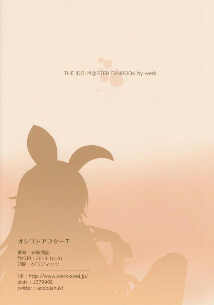 【シリーズ・NO.7】オシゴトアフター7!THE IDOLM@STER  星井 美希推し必見!!【アイマス・イチャラブエロ本】
