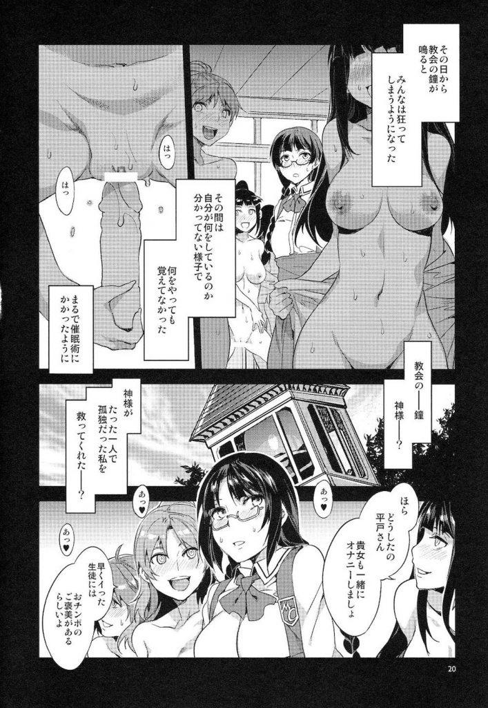 【連載・第5話】MC学園 -五時限目:平戸 優子-!神様がくれた天国!【お嬢様JK催眠エロ漫画】