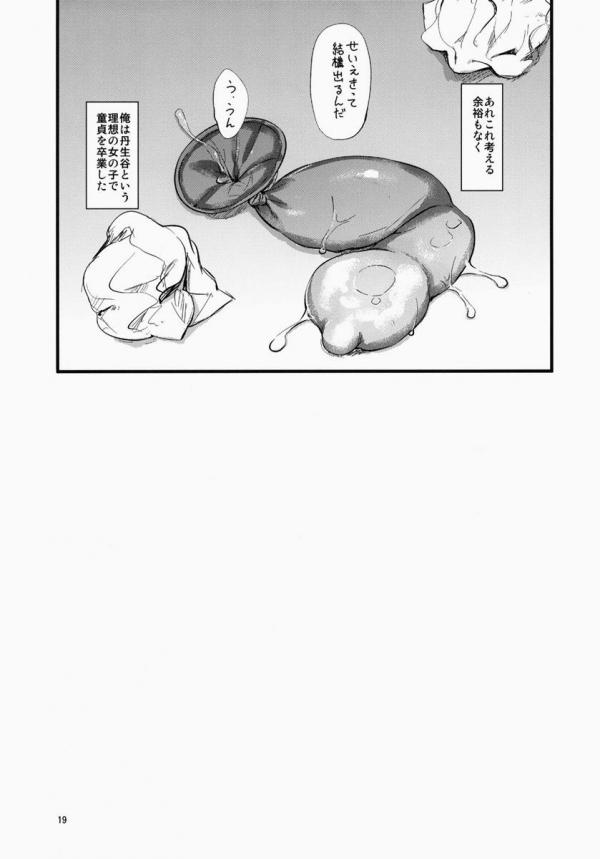 丹生谷さんが可愛すぎるでしょおぉぉぉぉぉぉぉぉ!!!【中二病・初エッチえろ本】