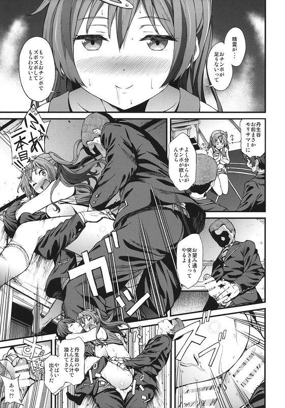 森夏ちゃんが勇太と契約を交わし、教室でハメボンバー!!【中二病・イチャラブ乱行エロ同人誌】