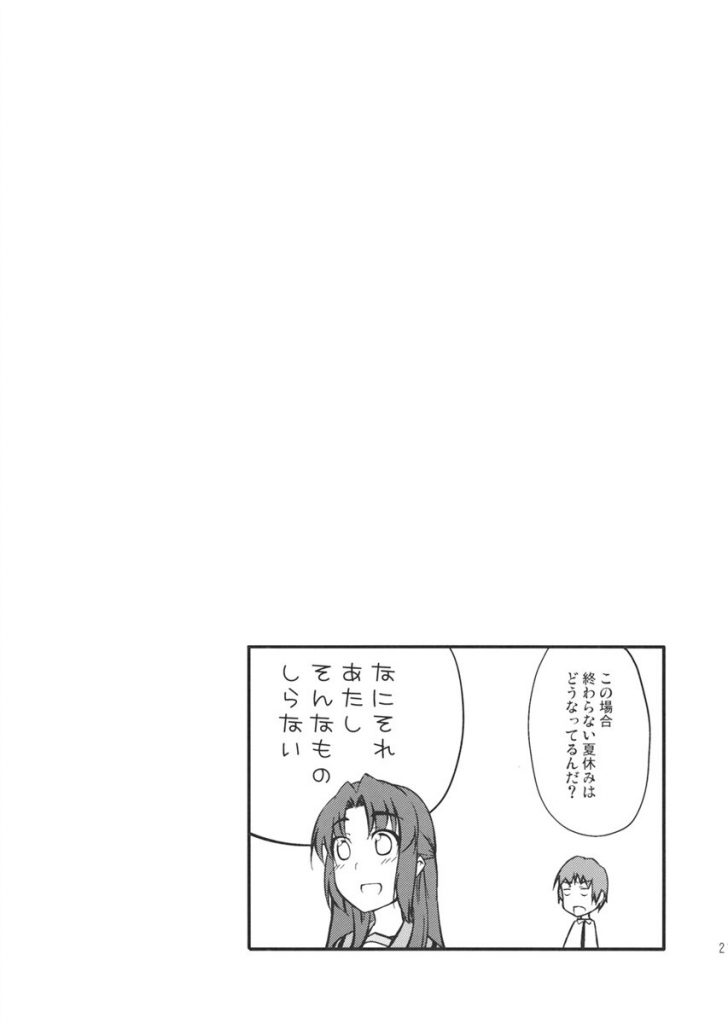 熱中症の特効薬は朝倉さんのマン汁だったんだ!【涼宮ハルヒの憂鬱・和姦エロ同人誌】