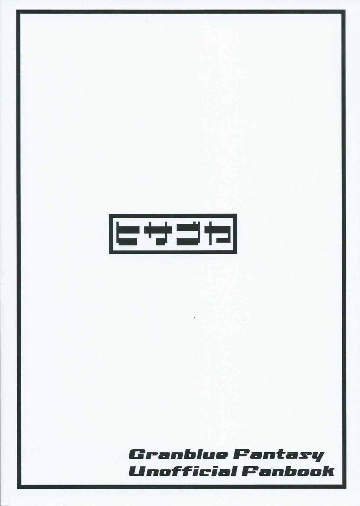 グランブルーファンタジーのスケベブックです!!【グラブル・和姦エロ同人誌】