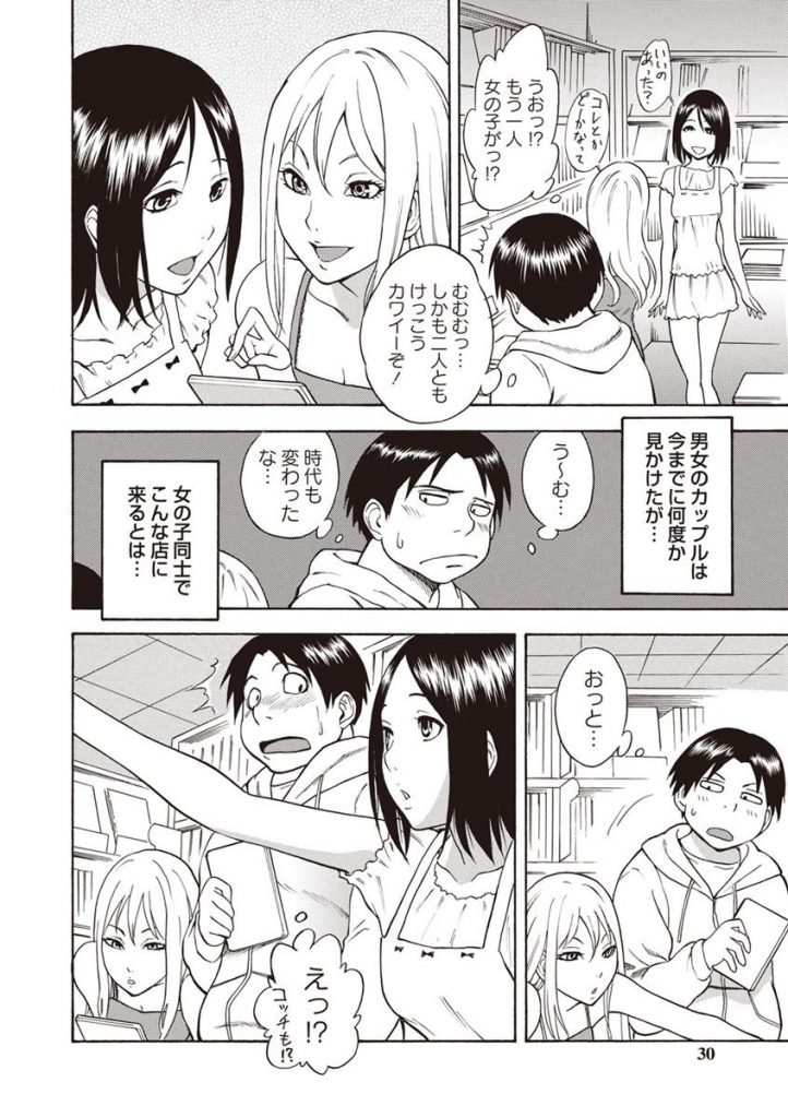 【エロ漫画】AV借りてたら、キャラが正反対の二人組の美少女がちんぽこ触ってきたんよ!【しでん晶】