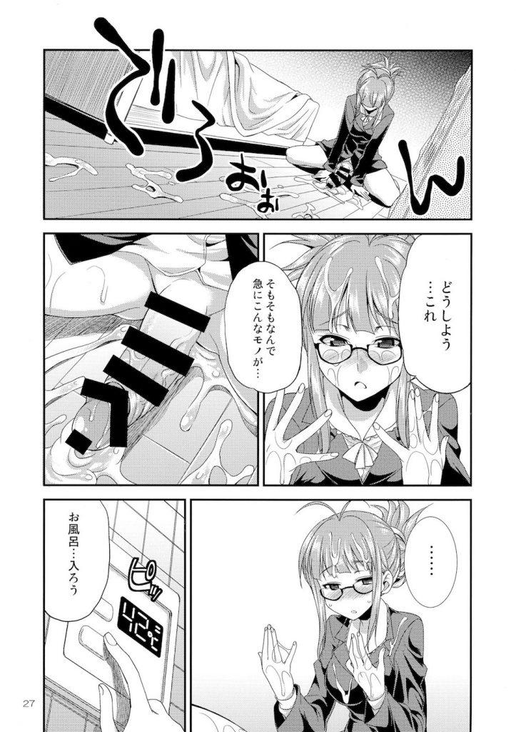 律子さんが薬飲んでクリを引っ張ったらチンコになってはるわ!【アイマス・ふたなりオナニーエロ本】