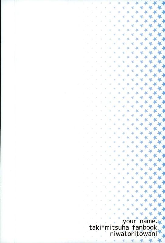 草原でイチャラブ!!爽やかな三葉と瀧のエッチ!! 【君の名は。・イチャラブエロ漫画】