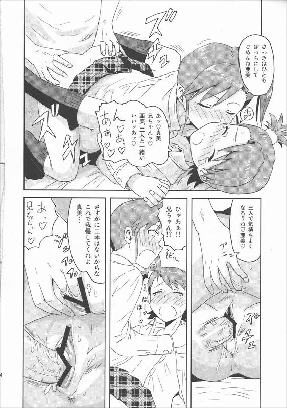 双子アイドル亜美と真美のおまんこサンドはよろしおますなぁー!【アイマス・JC双子丼エロ本】