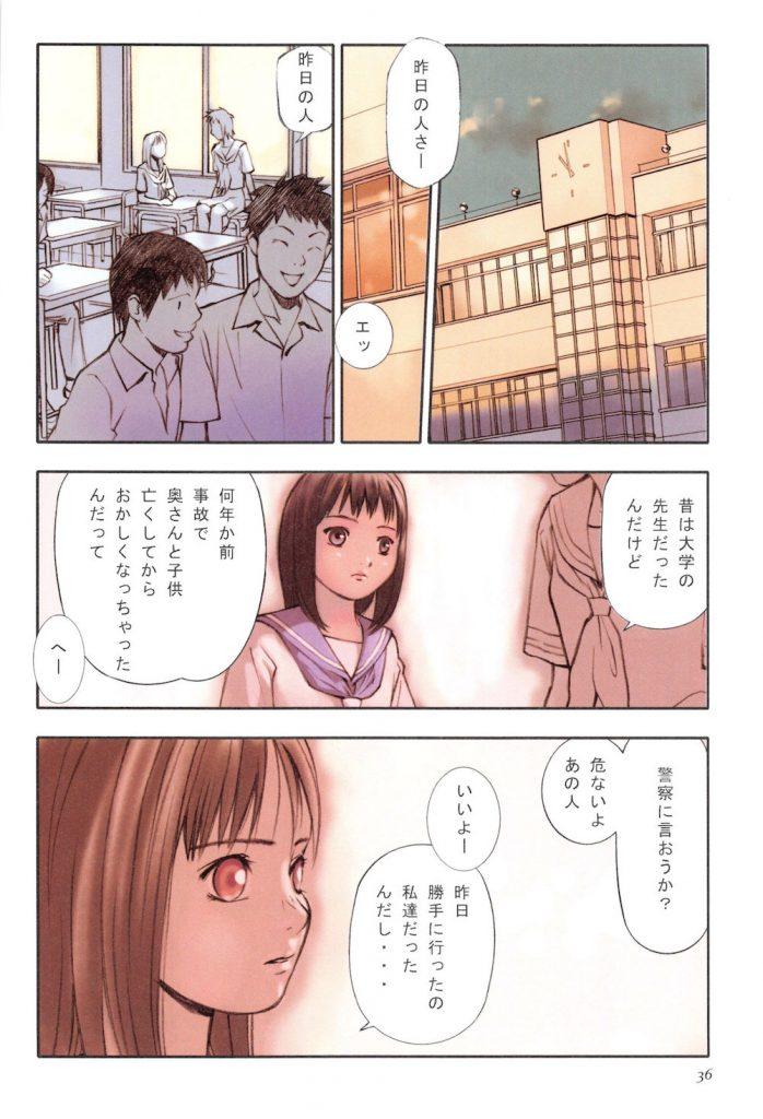 【エロ漫画】厳ついオヤジと可愛い少女のSF純愛エロストーリー!JCの処女喪失初エッチ!【花犬】