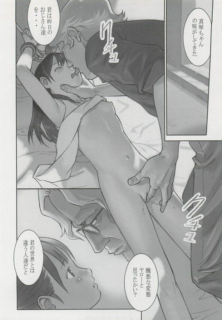中学生の少女がお父さんのために・・・けなげじゃのー!【JC処女喪失・スカトロ・輪姦エロ漫画】