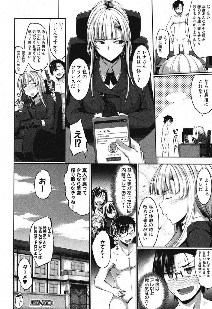 【連載・第4話】賄賂として事務総長のレナに送られる真人!!【淫乱S女エロ漫画】