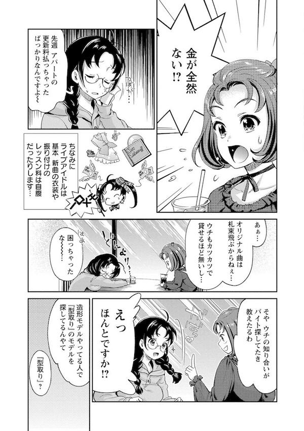 【連載・第3話】哀ドル伝説きらり☆STAGE☆3!! オイル塗りに感じちゃった!!【アイドルマッサージエロ漫画】