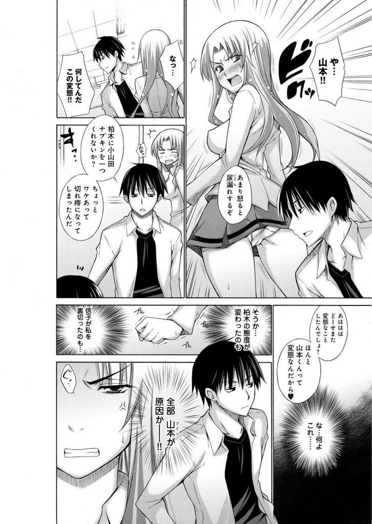 【連載・第3話】へんたい山本くん!!第3話!! レズビアン女子高生!! 【JK百合エロ漫画】