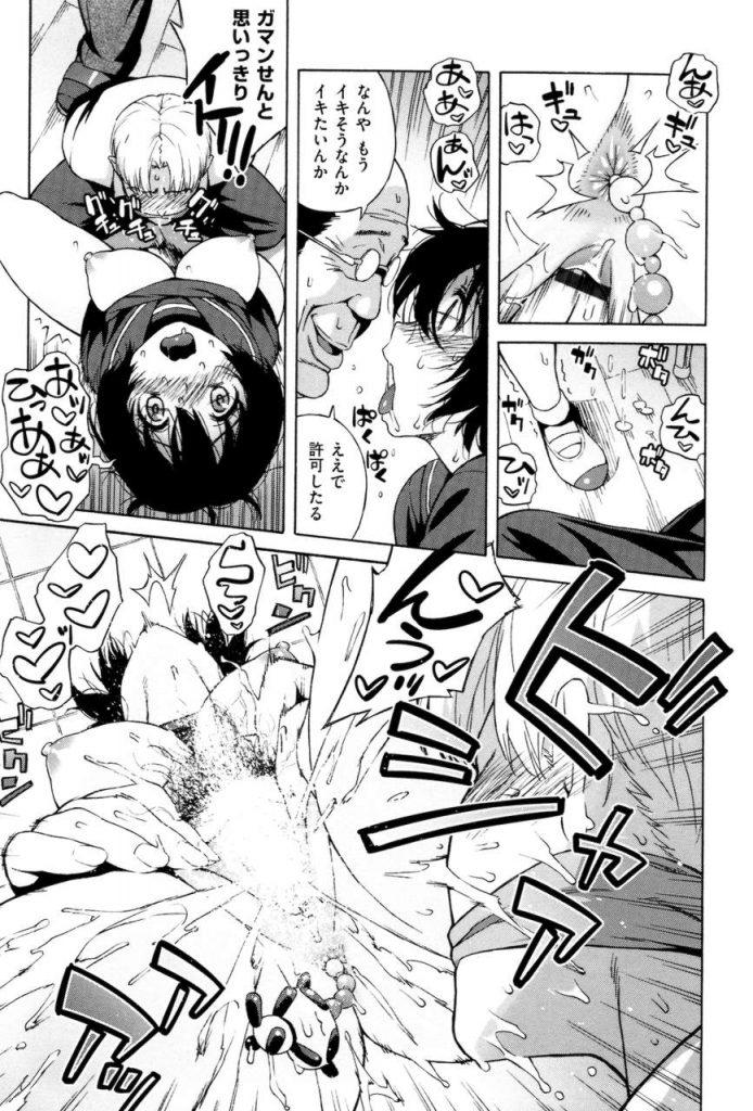 【連載・第3話】ラブ・レター -ep3- !二人でここ、掃除しとけや。【ドM女子高生寝取られエロ漫画】