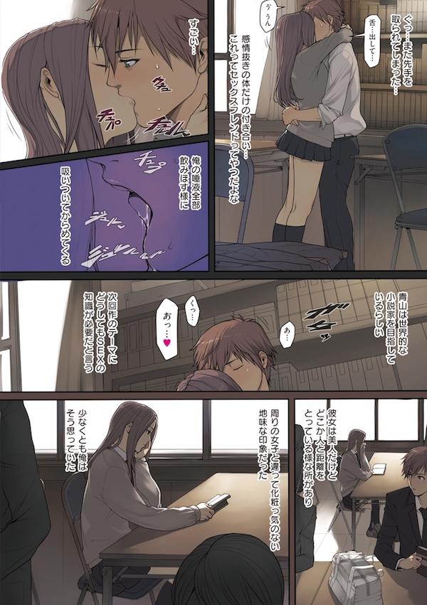 【エロ漫画】人と距離をとっている美人な娘ってスッゲー興奮するよね!【織田non・JK同級生・イチャラブえろ漫画】
