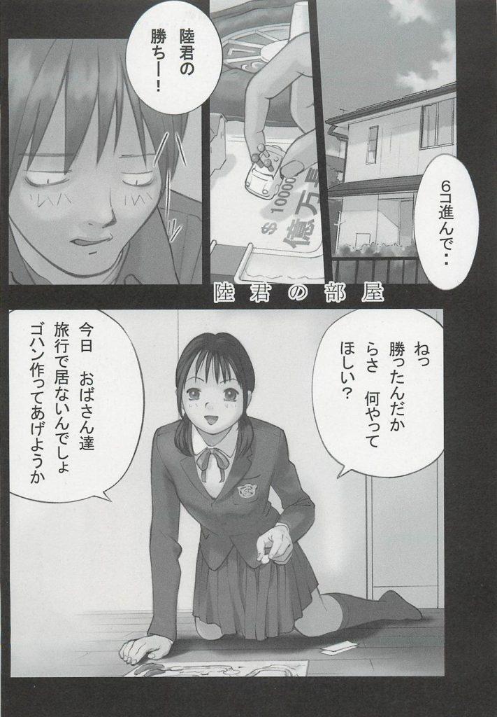 【エロ漫画】レアですぞ!これはレアですぞ!女子中学生の裸エプロンじゃぞ!アナル処女のJCと尻穴ハメ!【花犬】