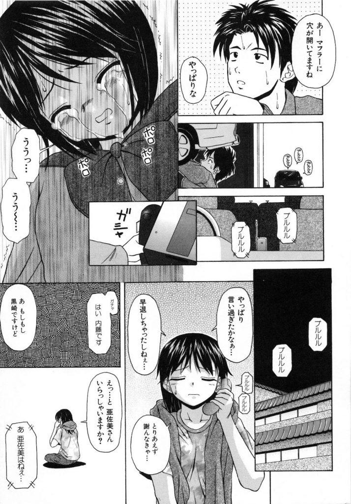 【連載・第3話】魅惑の扉 -そしてさまよう少女-! 第3話 やめろって言ってんの! 【妹JC近親相姦エロ漫画】
