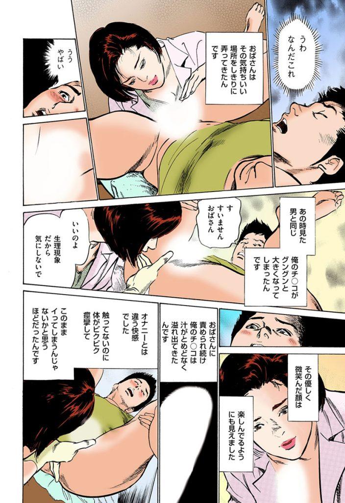 【シリーズ・NO.6】働く人妻13人のHな体験 -Selection 06- 白衣の性天使!【女医叔母・逆和姦エロ漫画】