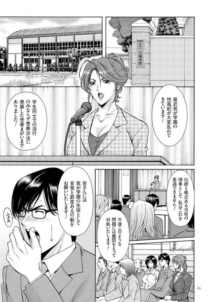 _rensai_dai5hanashi_saiminchoukyougakuen_daigohanashi_ikesukanaionnarijiwohameru