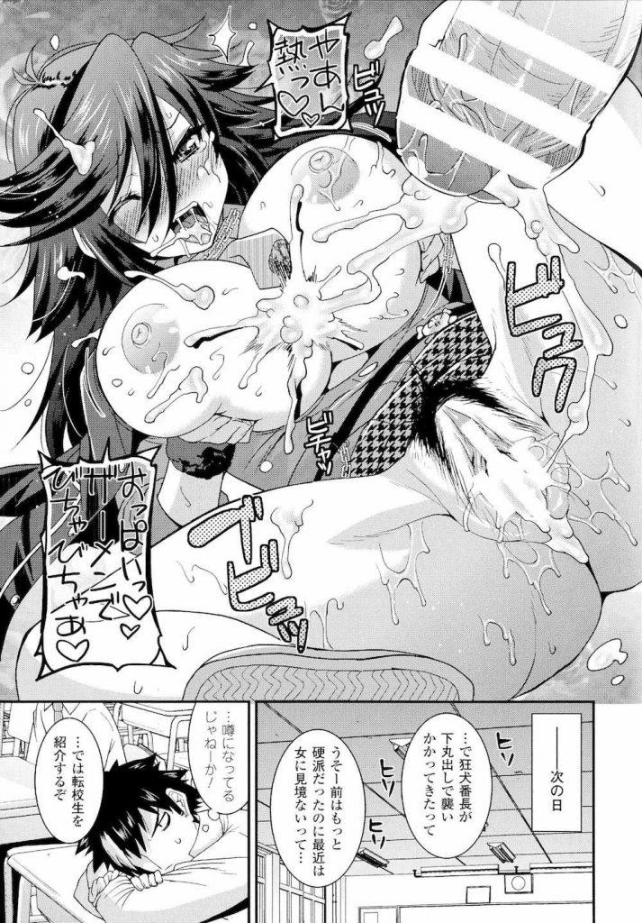 【全7話・第4話】ばんかラブ!第4話!! ちはるとはケンカしない!!【JKイチャラブエロ漫画】