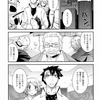 【全7話・第6話】ばんかラブ!第6話!! 虎太郎の本性は!!【女子高生M女漫画】