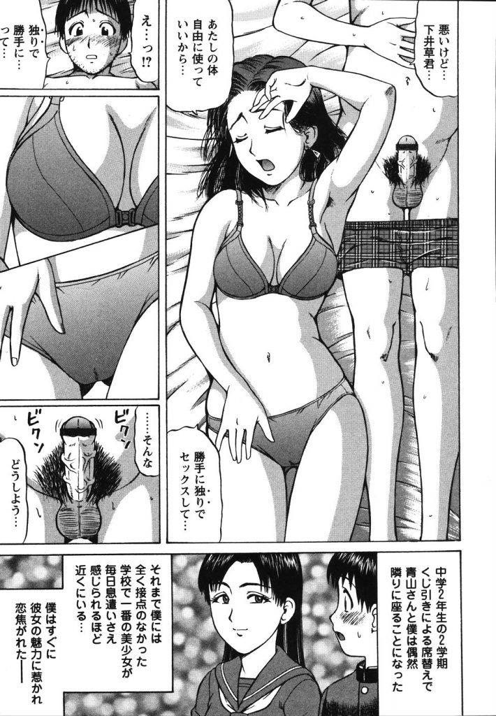 連載 第5話 県立性指導センター 後藤クンが一番 エロ 漫画