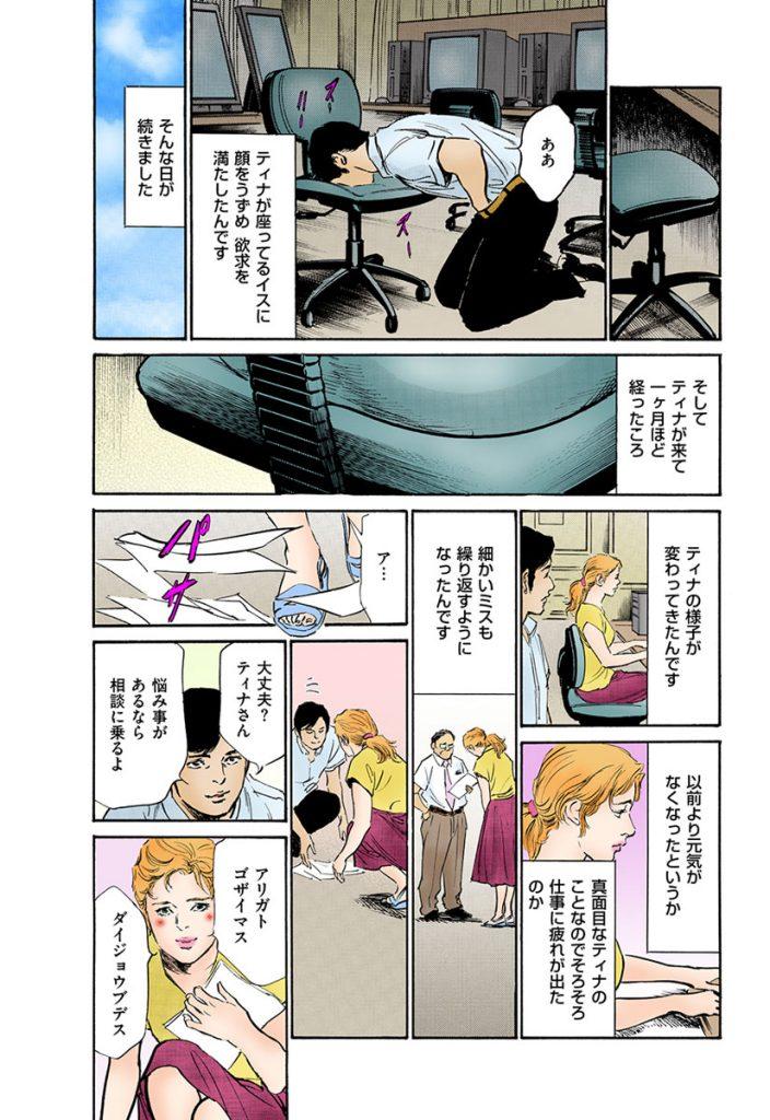 【シリーズ・NO.8】働く人妻13人のHな体験 -Selection 08- 香しき外国人奥様!【ブロンド人妻浮気エロ漫画】