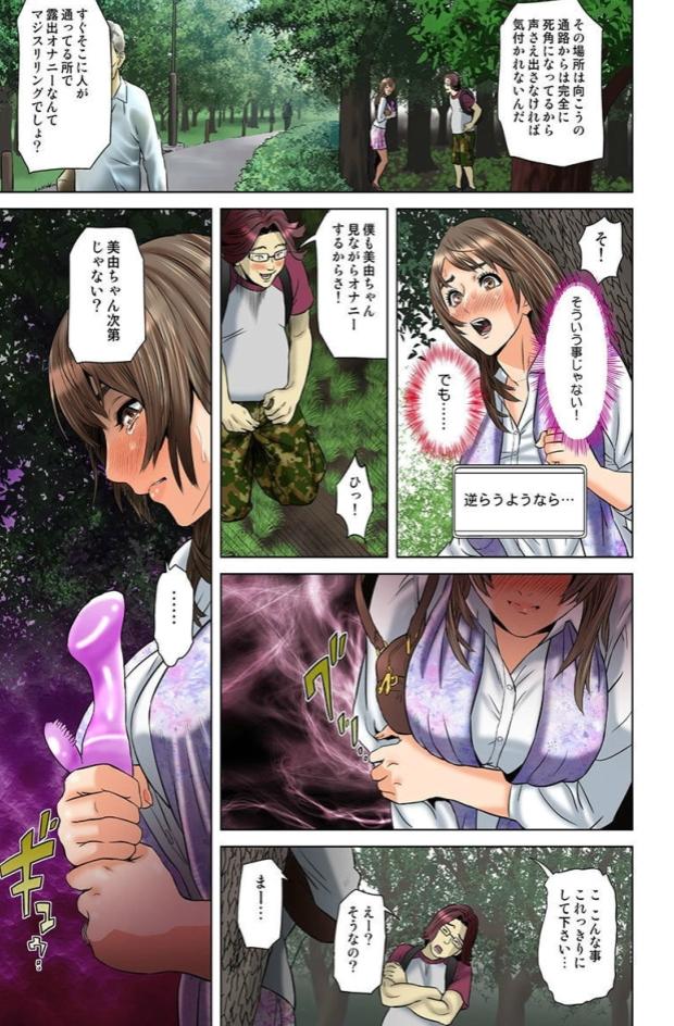 【連載・第5話】ダレカガワタシヲミテル -第5話-! なにを期待してるの!?【人妻脅迫露出エロ漫画】