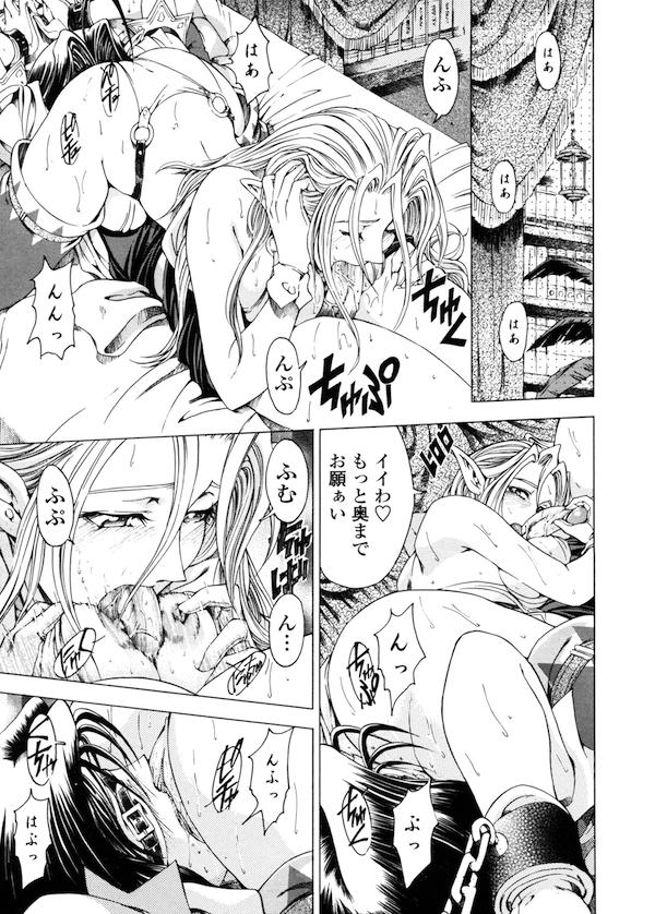 【連載・第6話】Hallow Hallow 6st STAGE -CASTLE Ⅰ-!! 第6話 魔女がハメ除霊!! 【ふたなりエロ漫画】