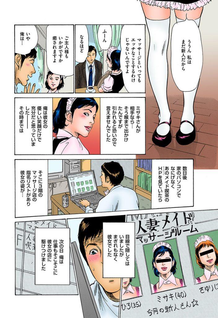 【シリーズ・NO.9】働く人妻13人のHな体験 -Selection 09- 人妻メイド喫茶!【美魔女従者・風俗エロ漫画】