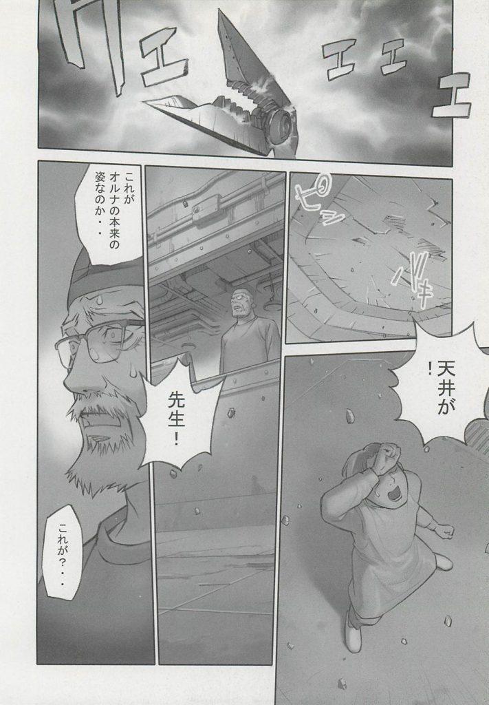 【前編】オルナ -前編-! オルナとは一体・・・美少女の運命は!【人外触手苗床エロ漫画】