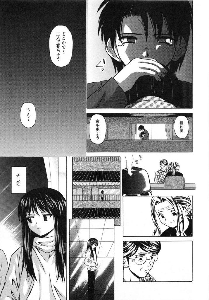 【連載・最終話】魅惑の扉 -そして・・・-! 最終話 ほら、そうでしょ、ほら・・・! 【妹JC近親相姦エロ漫画】