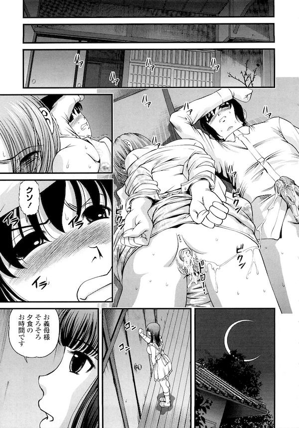 【連載・第9話】淫虐の螺旋 -第九話-「清治」! 性癖までは気付くことができなかった・・・!【養女和姦エロ漫画】