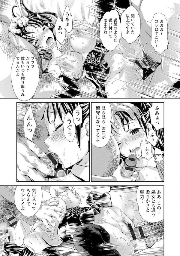 【連載・第8話】哀ドル伝説きらり☆STAGE☆8!! アイドルのセックス接待は続く!!【アイドル乱行エロ漫画】