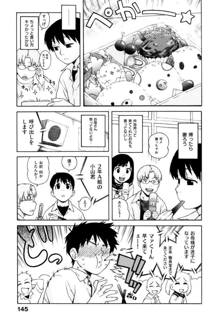 【シリーズ・NO.2】息子ちんぽでイく母と母マンコで精子が止まらない息子ですわ!【近親相姦エロ漫画】