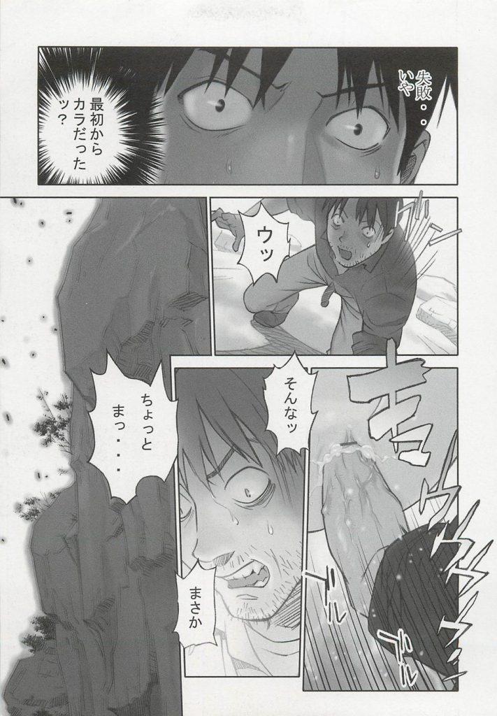 【後編】オルナ -後編-! 私にはもう、行くところがない・・・!【異種姦出産エロ漫画】