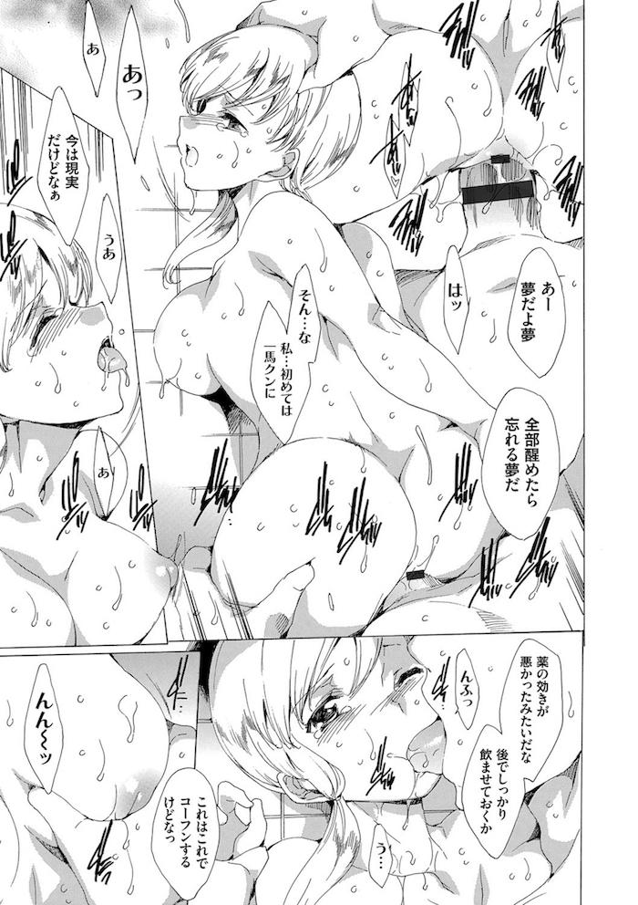 【エロ漫画】クラスメートJKを四人誘って媚薬乱行勉強会!!女子高生媚薬乱行エロ漫画!【由雅なおは】