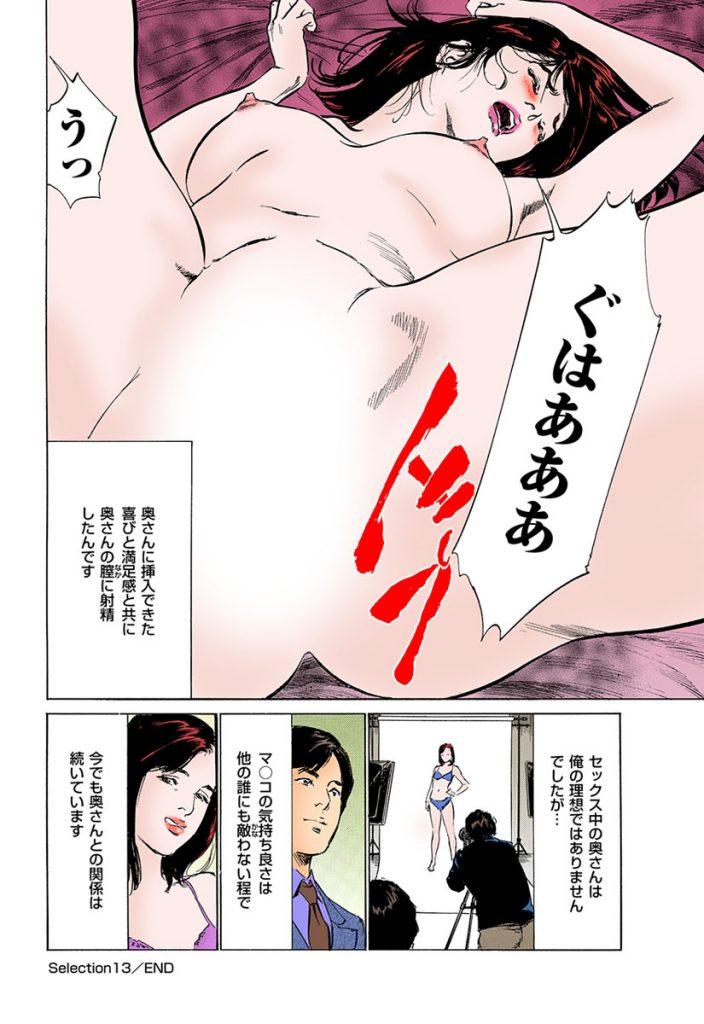 【シリーズ・ラスト】働く人妻13人のHな体験 -Selection 13- 人妻下着モデル!【美人熟女モデル浮気エロ漫画】