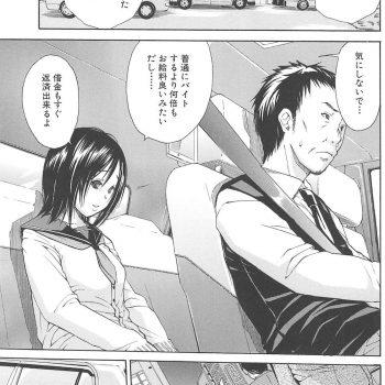 【エロ漫画】女子高生の性的サービス付きのタクシーにおっさん二人が乗車した!運転手は父親!?【千要よゆち】