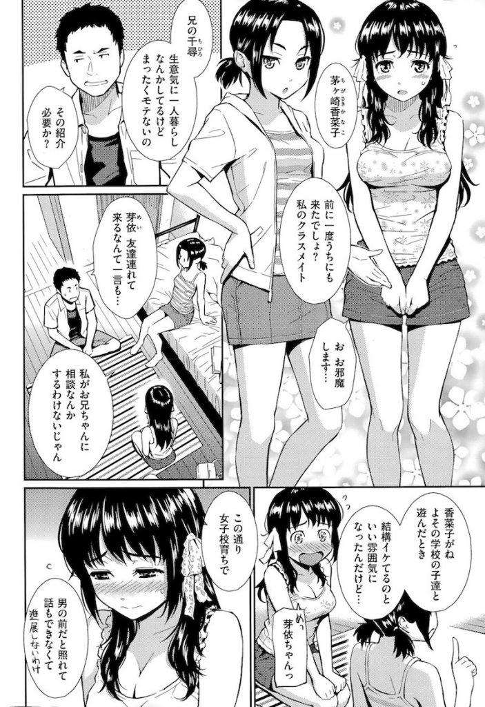 【エロ漫画】妹が寝てる横で、妹の友達とSEXしちゃうってすごくないですか!イチャラブエロ漫画!【ホムンクルス】