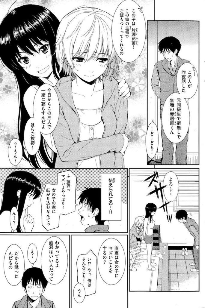 【前編】告白した娘がバイセクシャルで一緒に住むことになったっす!【百合ハーレムエロ漫画】