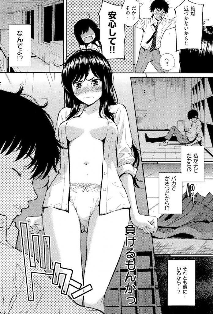 【エロ漫画】いいっす!いいっすよー!なんて青春ど真ん中な初めてのエッチっすか!【ホムンクルス】