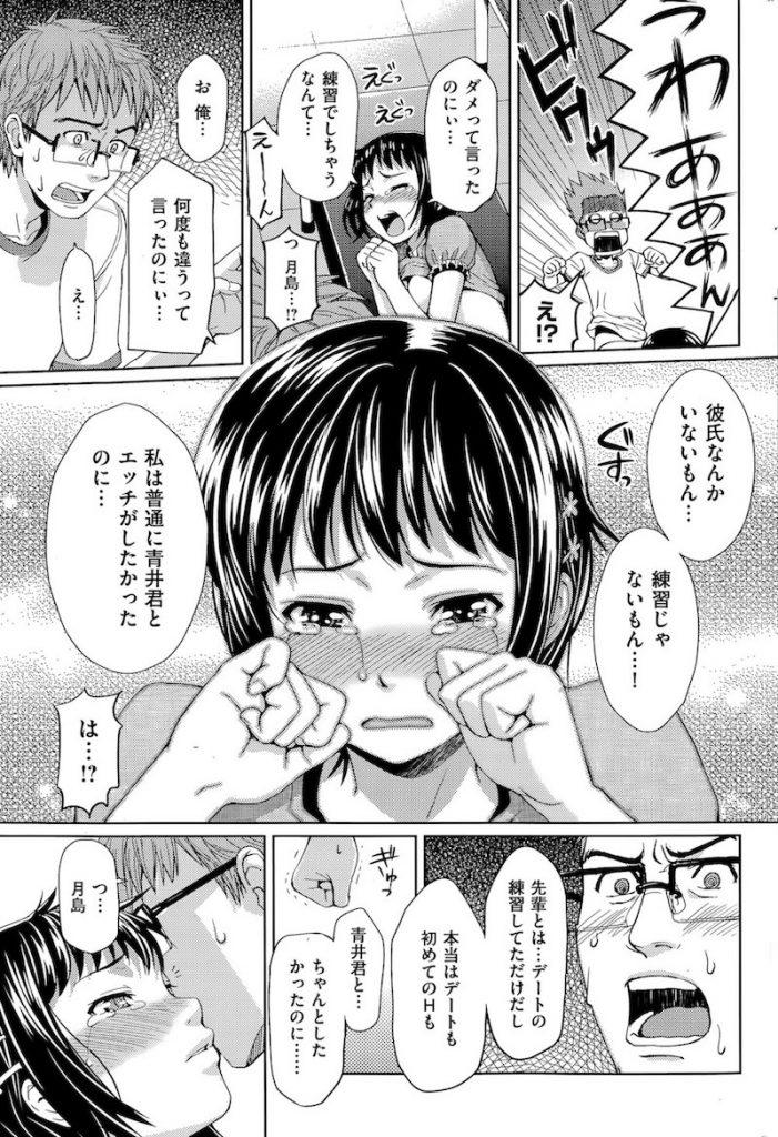 ボーイッシュだった娘が彼氏ができてイメチェンしました!【女子大生初エッチエロ漫画本】